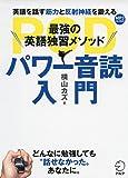 CD-ROM付 最強の英語独習メソッド パワー音読入門
