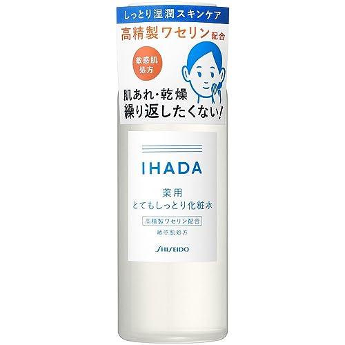 資生堂 IHADA 薬用ローション(医薬部外品)