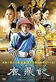 鹿鼎記(ろくていき) ロイヤル・トランプ DVD-BOXII