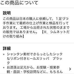 Amazon Co Jp シャンタン 素材 ヒール スリッパ リボン付き 黒 ホーム キッチン