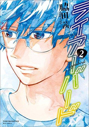 ライアーバード 2 (リュウコミックス)