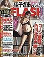 FLASH (フラッシュ) 2019年 3/26 号 [雑誌]