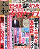 週刊女性セブン 2019年 4/18 号 [雑誌]