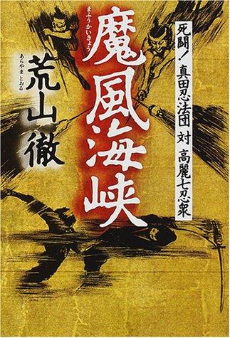 魔風海峡―死闘!真田忍法団対高麗七忍衆