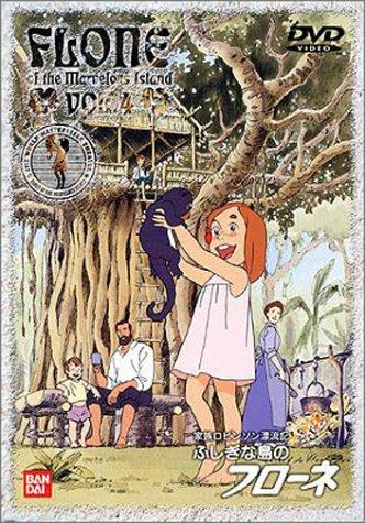 ふしぎな島のフローネ(4) [DVD]