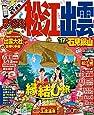 まっぷる 松江・出雲 石見銀山 '17 (まっぷるマガジン)
