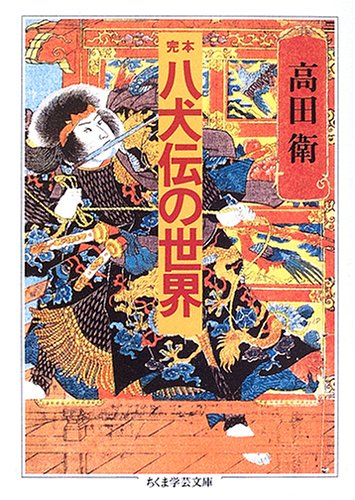 完本 八犬伝の世界 (ちくま学芸文庫)