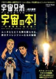 Hen history of this! ~ Space development of the universe presents Space Brothers (Gakken Mook) ISBN: 4056068135 (2012) [Japanese Import]