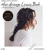 基礎からはじめてアレンジ上手になる! Hair Arrange Lesson Book[ヘアアレンジ レッスンブック]