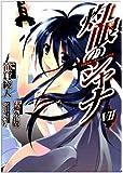 灼眼のシャナ 7 (電撃コミックス)