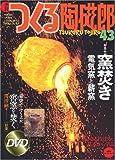季刊つくる陶磁郎 43 特集:窯焚き (双葉社スーパームック)