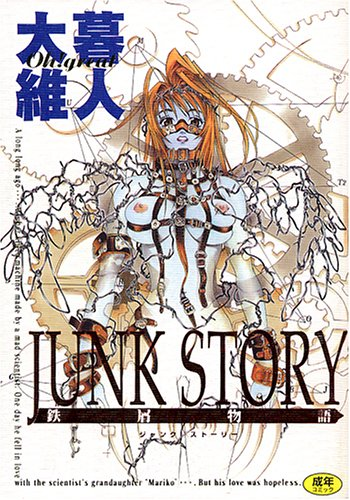 Junk Story 感想 大暮 維人 読書メーター