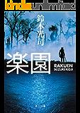 楽園 (角川文庫)