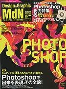 MdN (エムディーエヌ) 2010年 05月号 [雑誌]