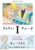 チャチャ・チャー子 I (CUE COMICS)