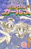 ミラクル☆ガールズ なかよし60周年記念版(6) (KCデラックス なかよし)
