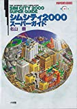 SimCity 2000 Super Guide (POPCOM BOOKS) (1994) ISBN: 4093850658 [Japanese Import]