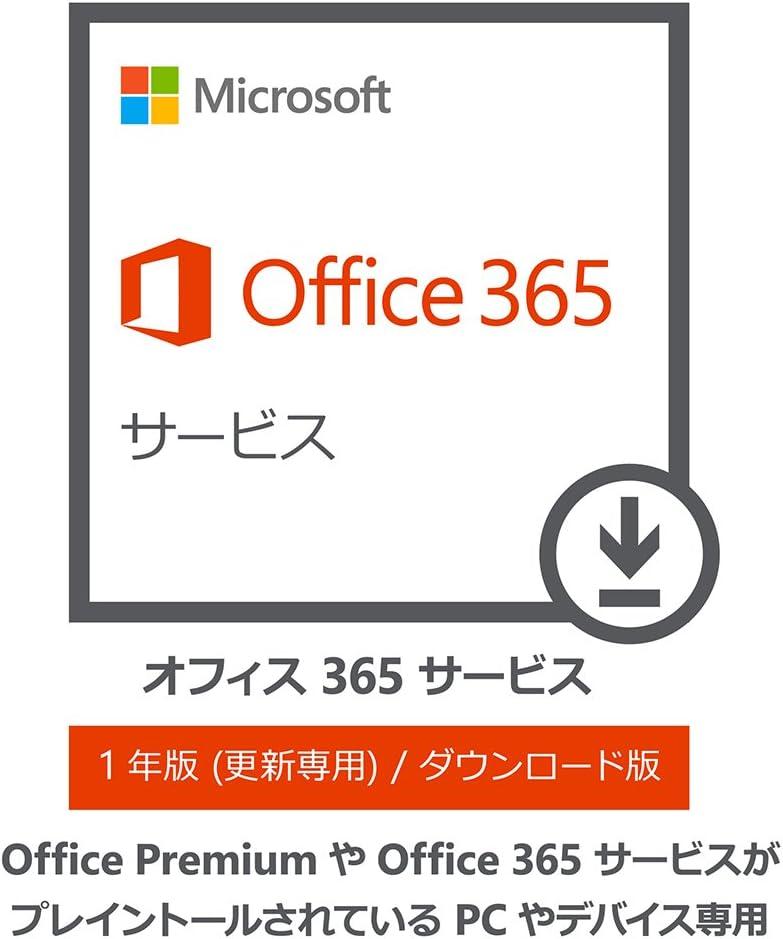 オフィス 365
