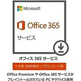 Microsoft Office 365 サービス Office Premium搭載パソコン専用(サービス1年延長)|オンラインコード版