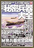 太平洋戦争秘録超絶!秘密兵器大全―史実研究と空想で完全図解する驚異の先進技術 (別冊宝島 (1289))