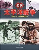 図説 太平洋戦争