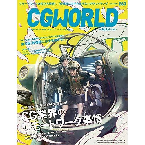 CGWORLD 表紙画像