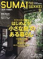 SUMAI no SEKKEI (住まいの設計) 2009年 09月号 [雑誌]