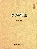 中国古典诗词校注评丛书:李煜全集