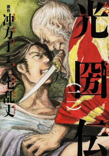 光圀伝 (二) (単行本コミックス)