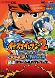 Invaders Fire / Blizzard Fastest Official Guide Book-Nintendo DS 2 threat Inazuma Eleven (Wonder Life Special NINTENDO DS) (2009) ISBN: 4091064434 [Japanese Import]