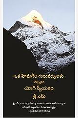 Apprenticed to a Himalayan Master - A Yogi's Autobiography- Telugu Oka Himagiri Guruvaryulaku Sishyudaina Yogi Swiyakatha (Apprenticed to a Himalayan Master - A Yogi's Autobiography- Telugu) Unknown Binding