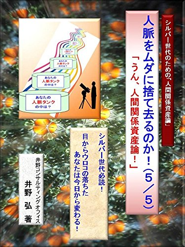 Download PDF jinmyakuwomudanisutesarunoka - unningenkankeishisanron sirubasedainotamenoningenkankeishisanron