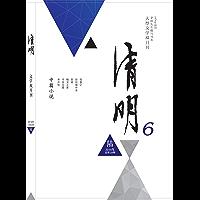清明 双月刊 2018年06期