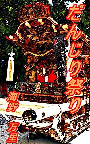 danjiri matsuri (Japanese Edition)