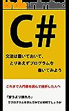 C# 文法は置いておいてとりあえずプログラムを書いてみよう
