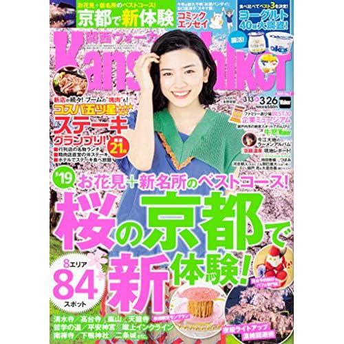 関西ウォーカー 2019年 3/26号 表紙画像