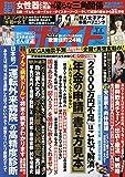 週刊ポスト 2019年 7/5 号 [雑誌]