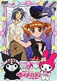 おねがいマイメロディ Melody11 [DVD]