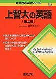 上智大の英語[第4版] (難関校過去問シリーズ)