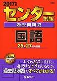 センター試験過去問研究 国語 (2017年版センター赤本シリーズ)