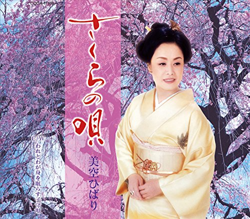 Hibari Misora - Sakura No Uta [Japan CD] COCA-17166