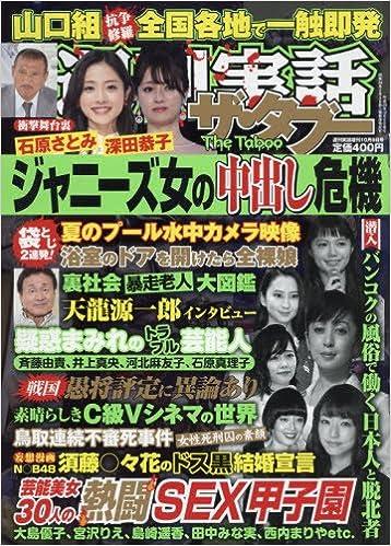 週刊実話ザ・タブー 2017年 10/6...