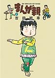 まんが親(2) (ビッグコミックススペシャル)