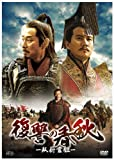 [DVD]復讐の春秋 -臥薪嘗胆- DVD-BOXI