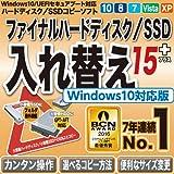 ファイナルハードディスク/SSD入れ替え15plus Windows10対応版 ダウンロード版 [ダウンロード]