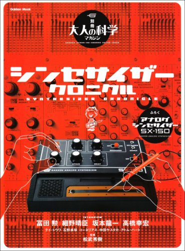 SX-150 Analog Synthesizer Kit by Gakken