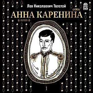 Anna Karenina Vol. 1 Audiobook