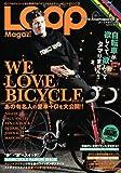 Loop Magazine vol.13 (SAN-EI MOOK)
