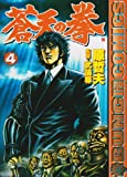 Fist of the Blue Sky (4) (Bunch comics) (2002) ISBN: 4107710513 [Japanese Import]