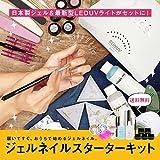 ジェルネイルスターターキット 日本製カラージェル7色+最新型UV-LEDライト48W+ネイルアート用品64種類/6か月保証/ノーヴプロ/初心者におすすめ
